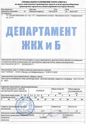 Разрешения в ГБУ Гормост г. Москвы