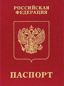 Паспорт собственника ТС (для физ. лиц)