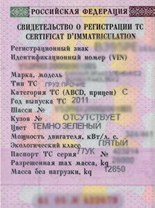 Свидетельство о регистрации ТС (оригинал)