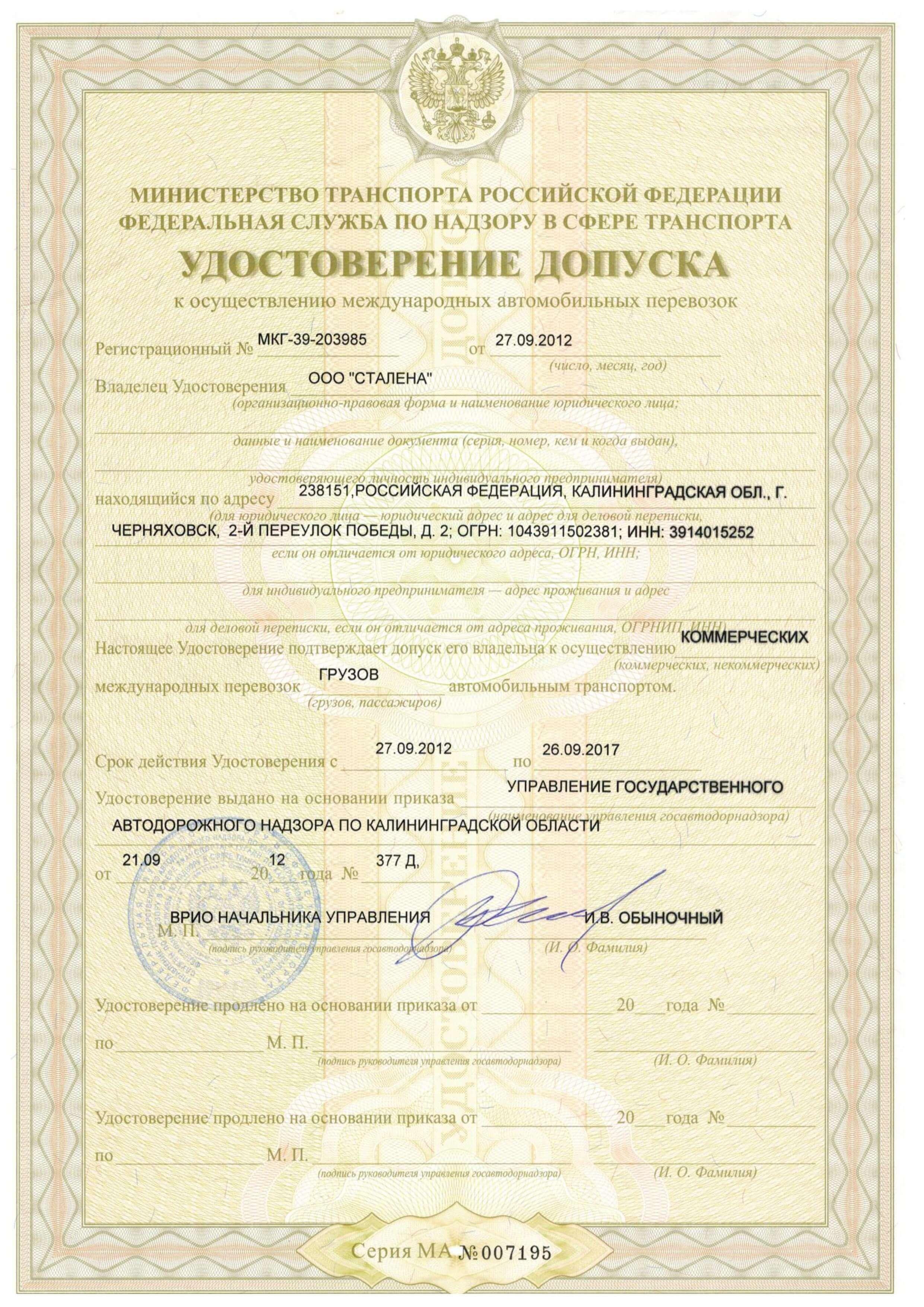 Лицензия на международные перевозки грузов автотранспортом