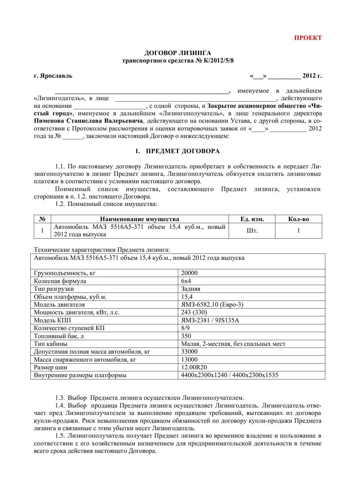 Документ подтверждающий вещное право, в случае аренды или лизинга ТС