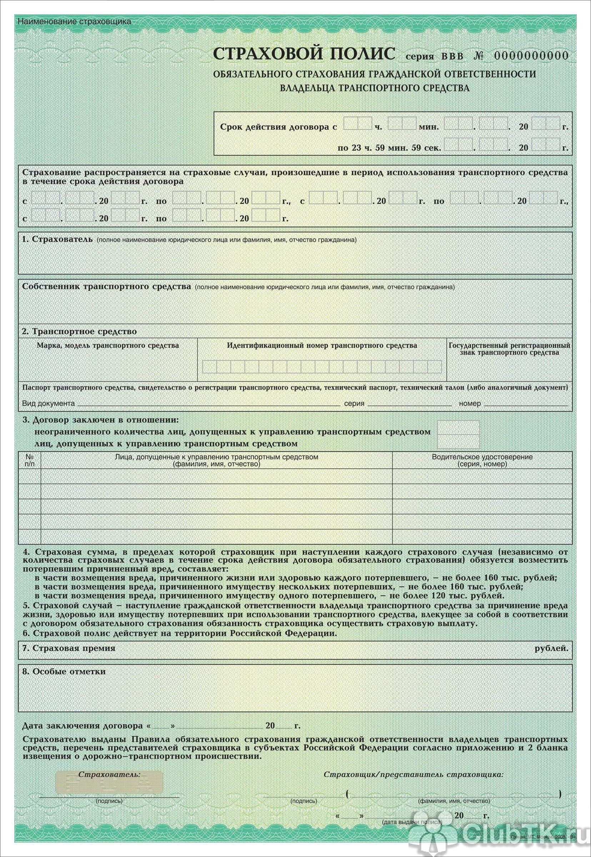 Полис страхования гражданской ответственности владельца ТС